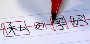 キレイな字になる方法(あさイチより)