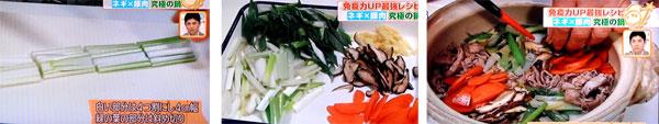 風邪・インフルエンザ予防レシピ(はなまるマーケットより)