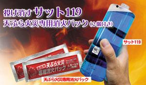 消化剤 サッと119